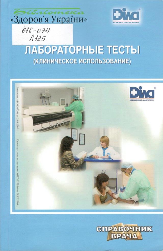 Лабораторные тесты (клиническое использование)