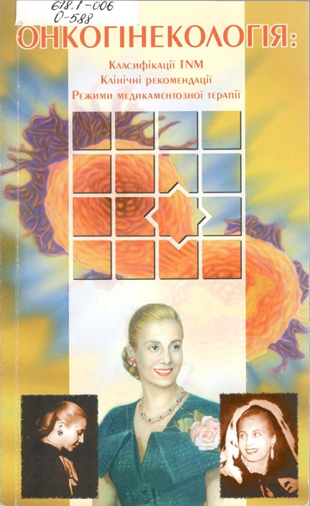 Онкогінекологія: класифікації TNM, клінічні рекомендації, режими медикаментозної терапії