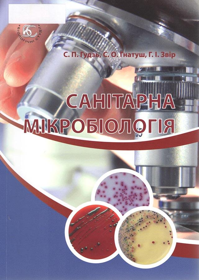 Санітарна мікробіологія