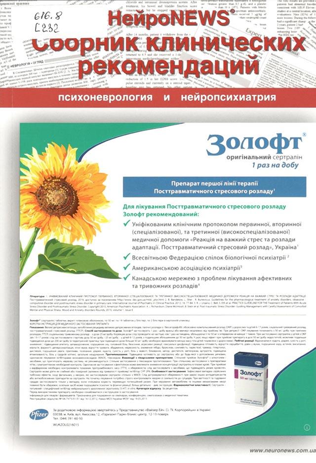 Сборник клинических рекомендаций