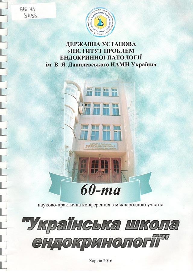 Українська школа ендокринології