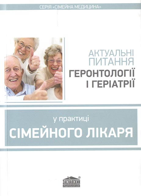 Актуальні питання геронтології і геріатрії у практиці сімейного лікаря