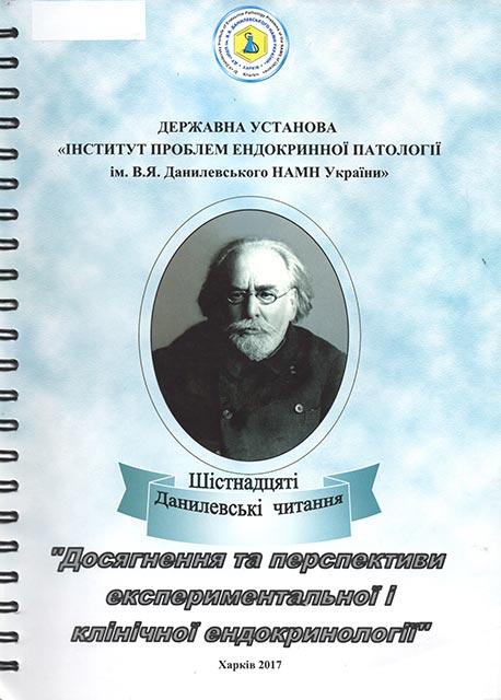Досягнення та перспективи експериментальної і клінічної ендокринології (Шістнадцяті Данилевські читання)