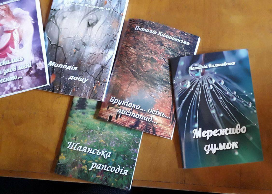 Збірки поезій Наталії Калиновської