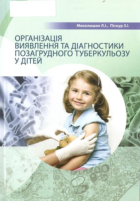 Організація виявлення та діагностики позагрудного туберкульозу у дітей