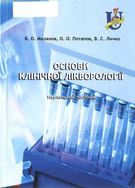 Основи клінічної лікворології