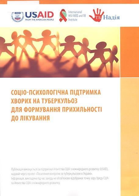 Соціо-психологічна підтримка хворих на туберкульоз для формування прихильності до лікування