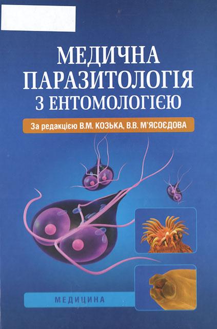 Медична паразитологія з ентомологією