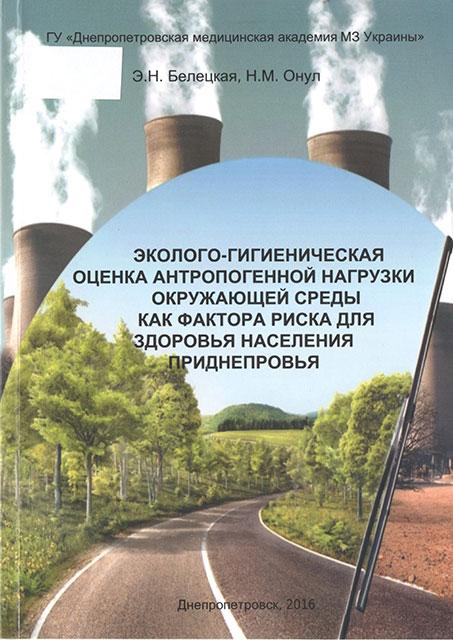 Эколого-гигиеническая оценка антропогенной нагрузки окружающей среды как фактора риска для здоровья населения Приднепровья