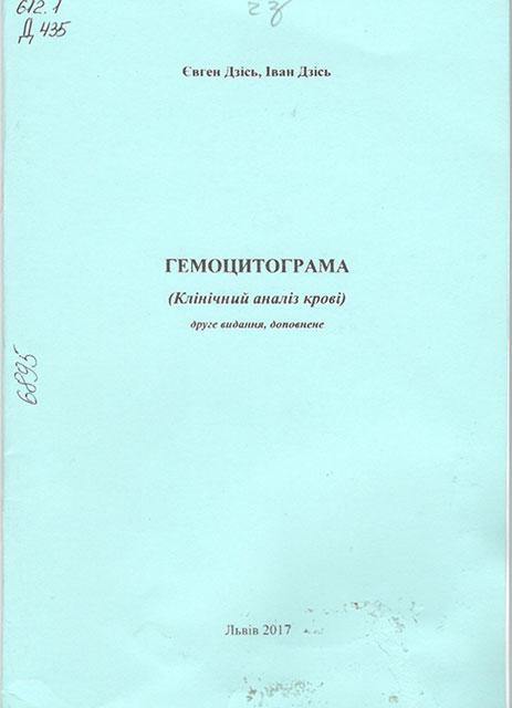Гемоцитограма