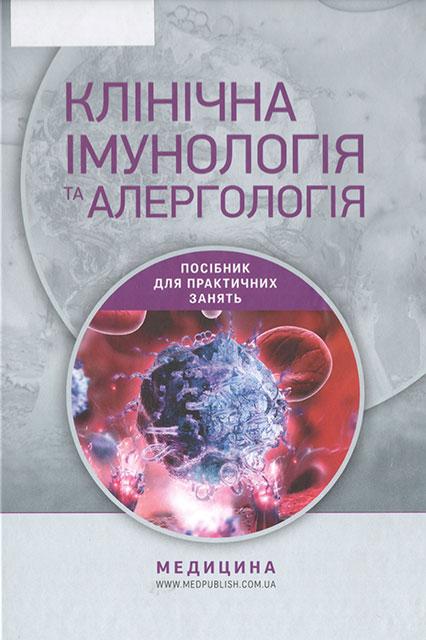 Клінічна імунологія та алергологія