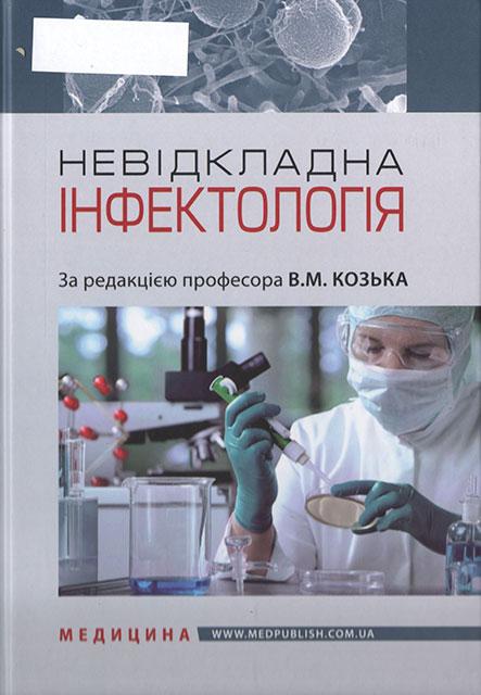 Невідкладна інфектологія