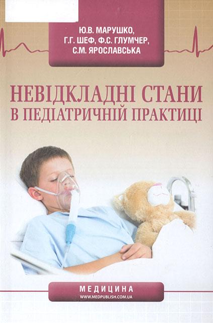 Невідкладні стани в педіатричній практиці