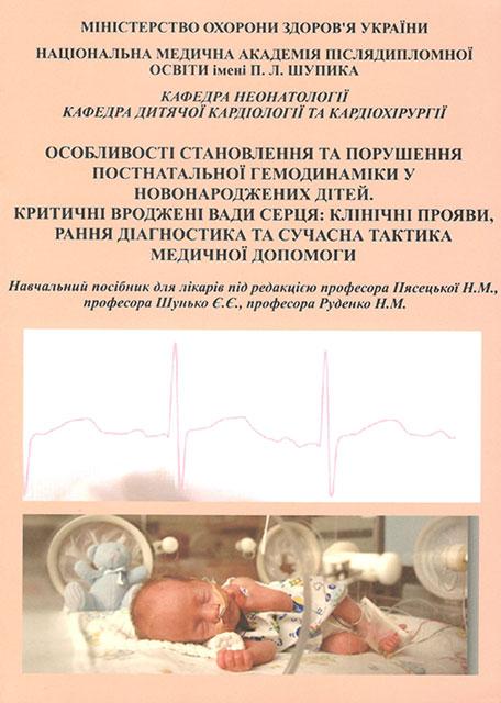Особливості становлення та порушення постнатальної гемодинаміки у новонароджених дітей. Критичні вроджені вади серця