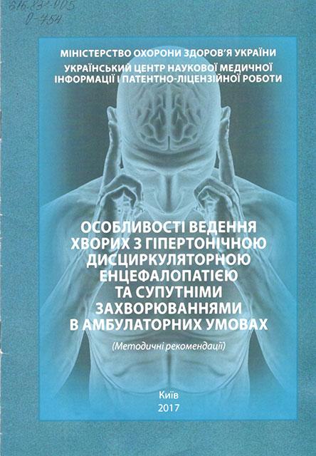 Особливості ведення хворих з гіпертонічною дисциркуляторною енцефалопатією та супутніми захворюваннями в амбулаторних умовах