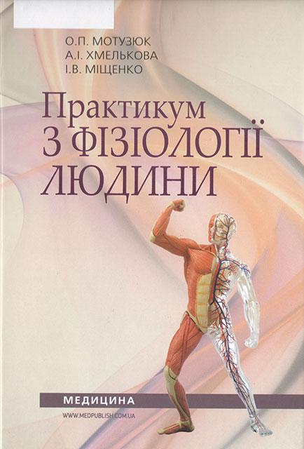 Практикум з фізіології людини