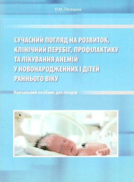 Сучасний погляд на розвиток, клінічний перебіг, профілактику та лікування анемій у новонароджених і дітей раннього віку