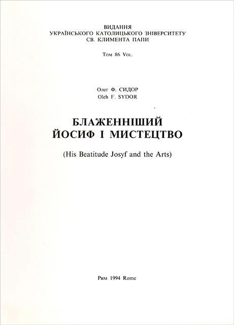 Сидор О. Ф. Блаженніший Йосиф і мистецтво. - Рим, 1994. - 99 с., 28 л. іл.