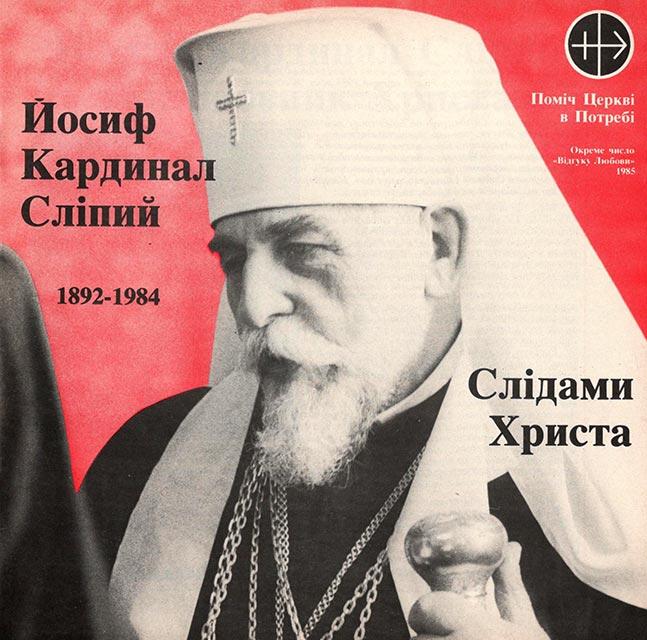 """Йосиф Кардинал Сліпий (1892-1984). Слідами Христа : окреме число """"Відгуку любови"""". – 1985."""