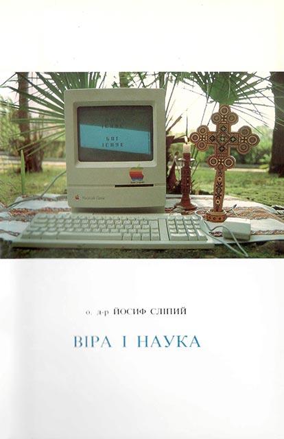 Сліпий Йосиф (отець). Віра і наука. - Рим, 1990. - 51 с.