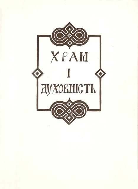 Степовик Д. Храм і духовність. - Рим, 1990. - 37 с., 19 вкл. л. іл.