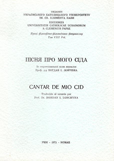 Пісня про мого Сіда / пер. з староеспанської Б. І. Лончина. - Рим, 1972.