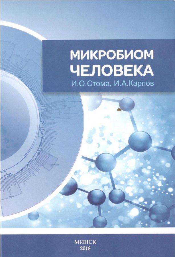 """Монографія І. О. Стоми та І. О. Карпова """"Микробиом человека"""" (2018)"""