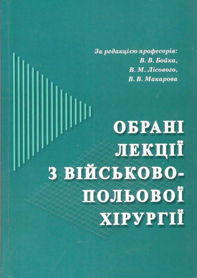 """""""Обрані лекції з військово-польової хірургії"""" (2018)"""