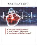 електрокардіографічна_діагностика_16